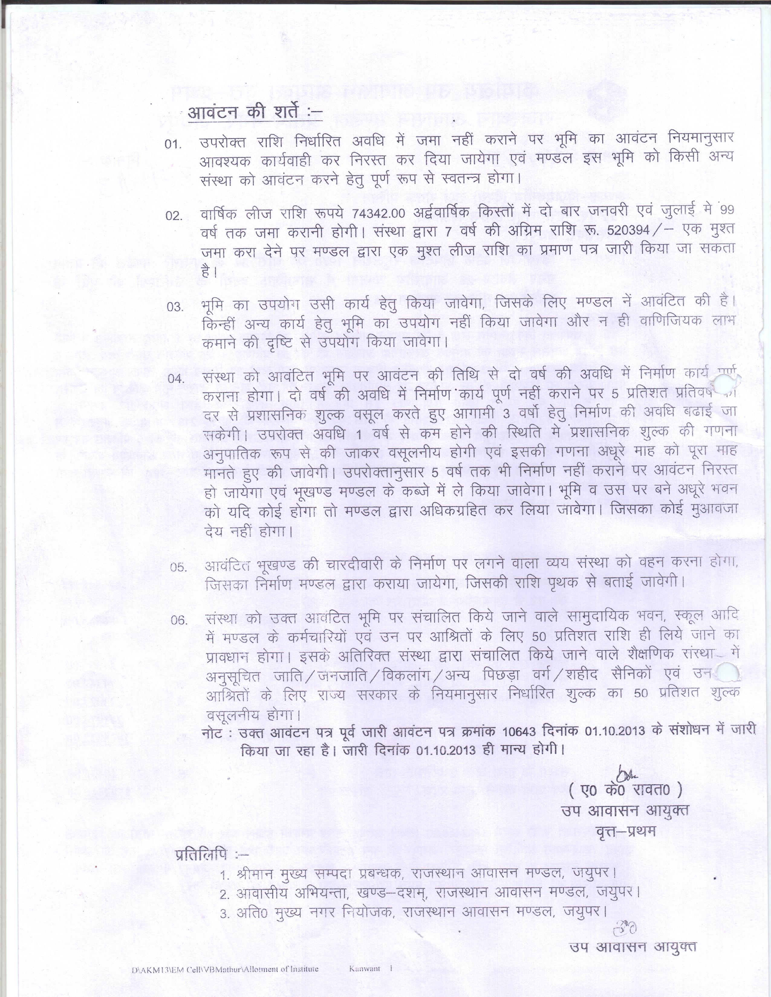 Demand letter 23-10-13 -Back