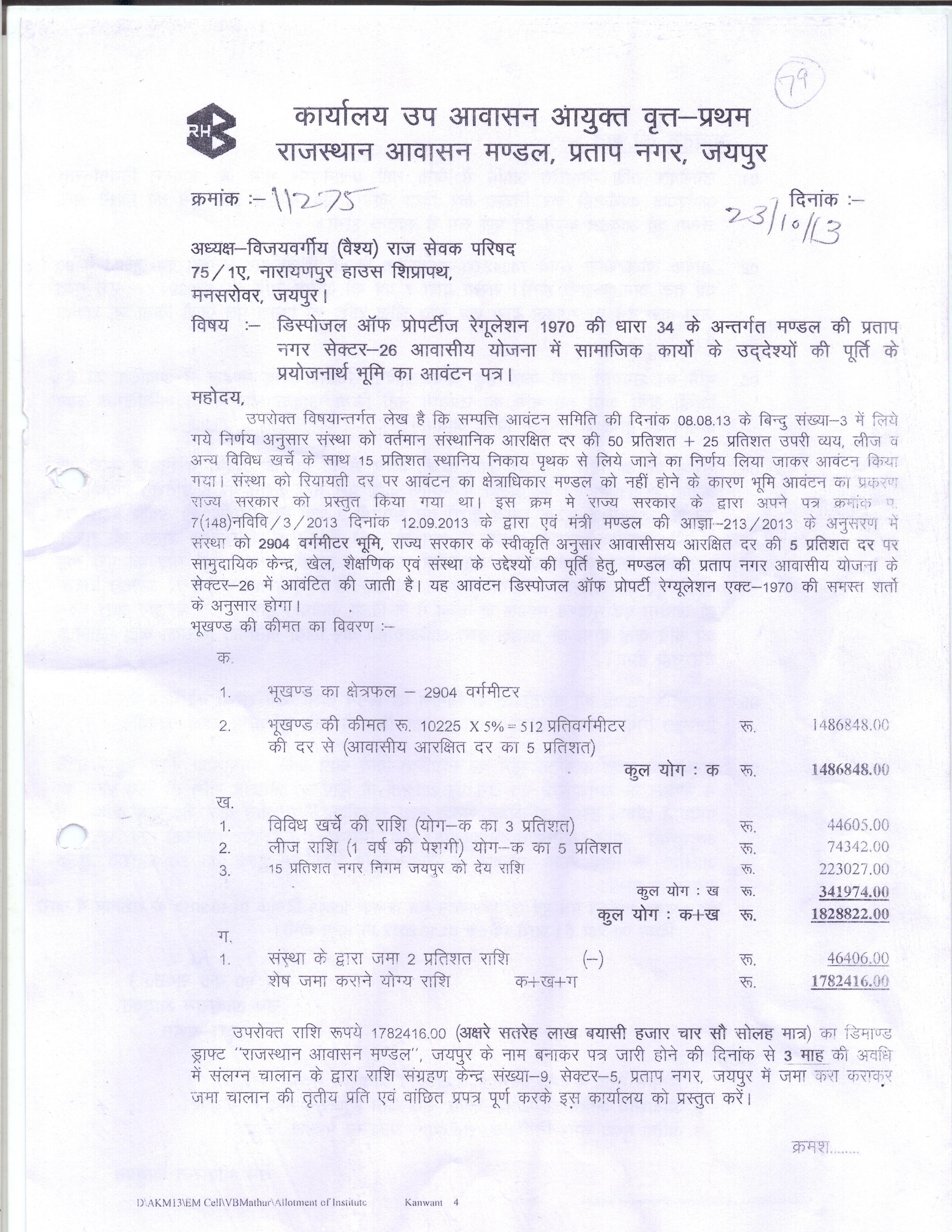 Demand letter 23-10-13 -Fornt